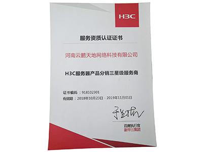 H3C服務器產品分銷三星級服務商