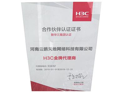 H3C金牌代理商