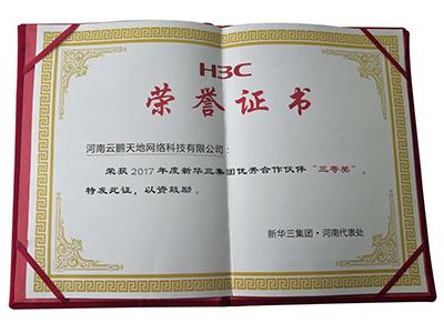 H3C優秀合作伙伴榮譽證書