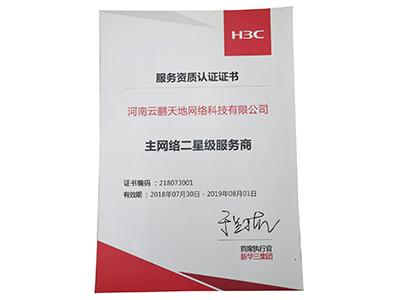 H3C主網絡二星級服務商