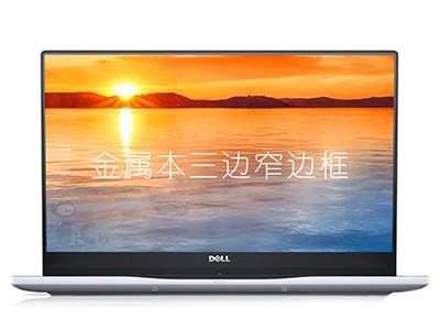 戴尔 15-7572-1745 银/金蓝 轻薄笔记本 i7-8550U/8G/1T+128G/MX150 4G/WIN10
