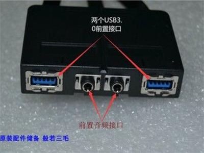联想机箱前置USB3.0接口前置音频接口商用M启天扬天USB卡扣式模组