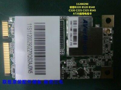 圆刚电视卡 Avermedia H339BB H334 联想B320 B520一体机电视卡