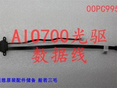 联想一体机AIO700固态硬盘线 AIO700硬盘线 光驱线 联想SATA线