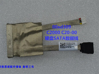 联想一体机SATA线 C560硬盘线 C2030硬盘线 C2005 C2000硬盘线