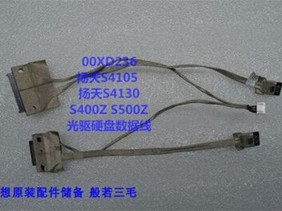 联想S400Z S500Z S5130 C3150 AIO300 S4105 S4130硬盘光驱数据线