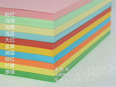 彩色复印纸 (500张一包)