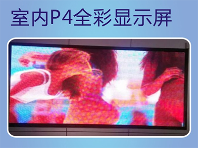 领潮  室内p4全彩显示屏