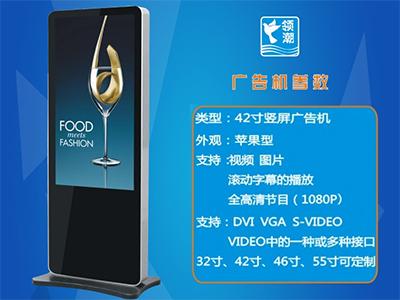 领潮  苹果型 42寸立式竖屏广告机