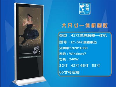 领潮  LC-042 黑直银边 42寸竖屏广告机