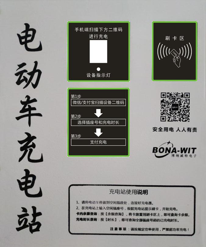 16路\10路纯扫码充电站手机微信支付宝扫码充电,远程控制充电状态,可以实时查看,余额可退。