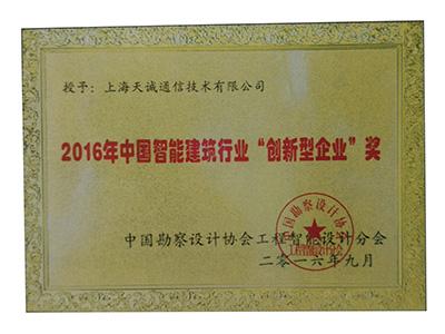 創新型企業獎