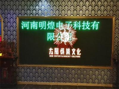 室內P4全彩5平方(鄭州西四環kTV)