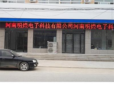 P10紅色led顯示屏8平方(扶溝村鎮銀行)
