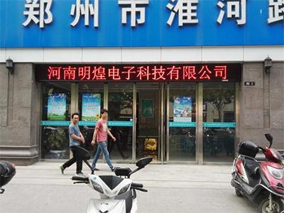 p10紅色led顯示屏4平方(鄭州淮河路)