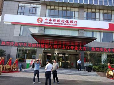 p10紅色led顯示屏40平方(中牟鄭銀村鎮銀行)