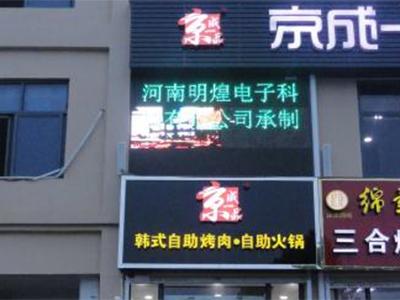 p6戶外全彩led顯示屏8平方(鄭州蓮花街)