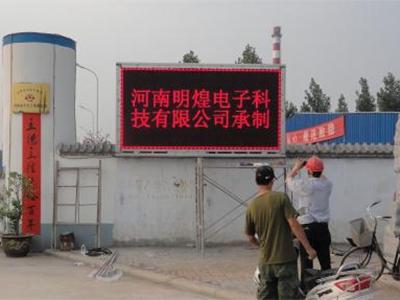 p10紅色led顯示屏8.9平方(原陽縣)