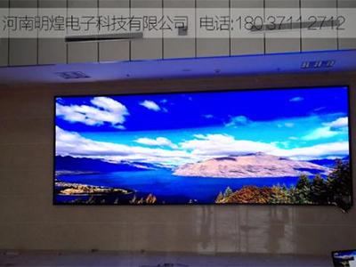 p2.0室內全彩led顯示屏10.2平方(南陽)