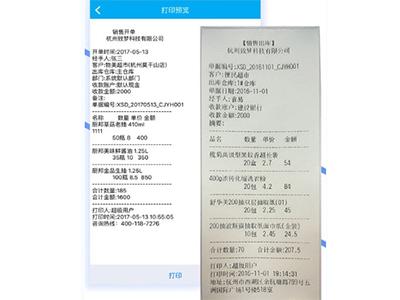 手机快速打印小平对接蓝牙热敏小票打印机郑州美迪软件