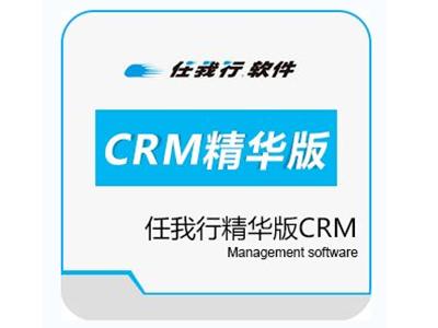 任我行CRM客户管理系统精华版