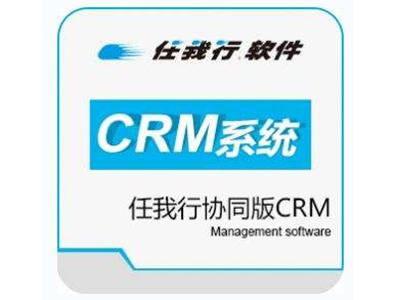 任我行CRM客户管理系统协同版