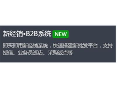 快马-新经销B2B系统