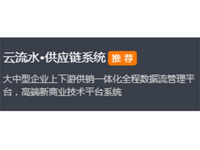 快马-云流水供应链系统-大中型企业上下游供销一体化全程数据流管理平台