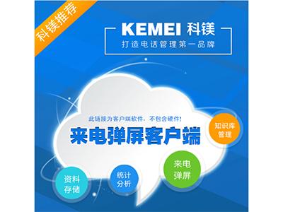 科镁crm客户端电话管理软件 来电弹屏软件 来电管理CRM 网络版