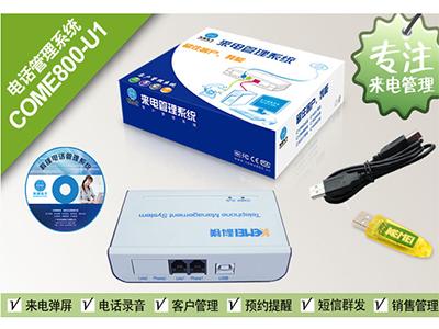 来电管理系统来电弹屏电话录音,客户管理,销售管理