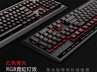 法米 上光系列 键盘