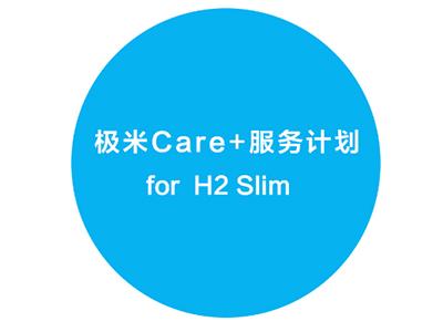 极米Care+服务计划for H2 Slim 适用于极米H2 Slim,延长一年保修,保修期内免费维修。
