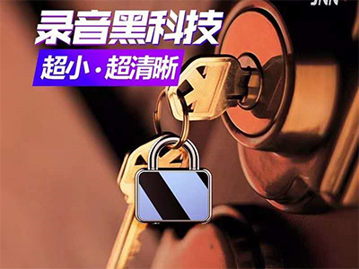 河南艾利声电子新品推荐:JNN 录音笔 客户专线:杨先生 13140009955 18637153812