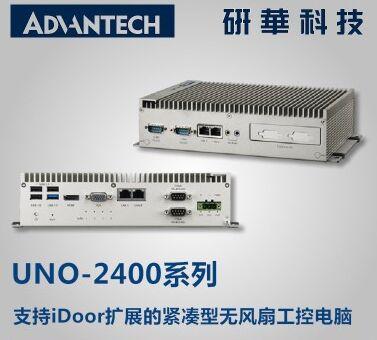 研华UNO-2473G-J3AE凌动4代或赛扬J1900无风扇E3AEJ9100/4G/128