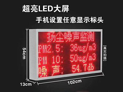扬尘噪声监测 LED屏