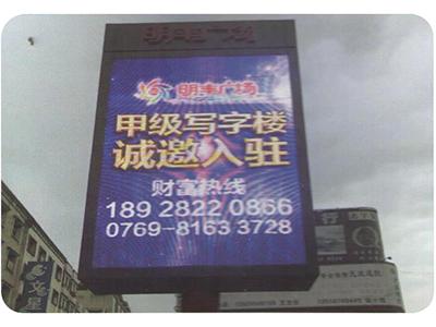 东莞明丰广场户外P8