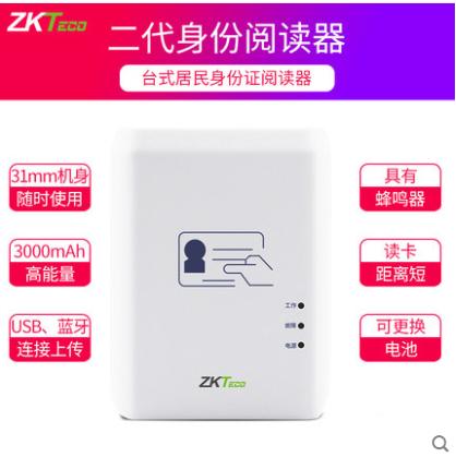 郑州中控智慧ID300移动式二代身份证阅读器手持蓝牙通讯,装电池,可移动使用