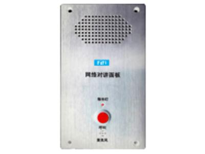 """FiFi   H-9011  网络对讲面板 """"外观简约,线条优美,高档氧化铝拉丝面板,坚固耐用,可嵌入式安装或明装(配底盒); 设备采用嵌入式计算机技术和DSP音频处理技术设计:采用高速工业级芯片,启动时间小于1秒钟 一键发起对目标终端的呼叫,全双工通讯,实现简单操作、快速连接 内置5W高保真全频扬声器,通话声音清晰、洪亮 内置高灵敏度麦克风,声音采集区域广、音色还原度高 支持兔提通话和接收广播 一路本地紧急按钮信号输入 一路短路输入端子,支持本地电子门锁联动控制 一路短路输出,有两种触发方式可选,可用于联动视频或报警指示灯 直"""