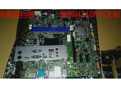 联想主板 H110主板 启天M4650主板 上6代CPU的