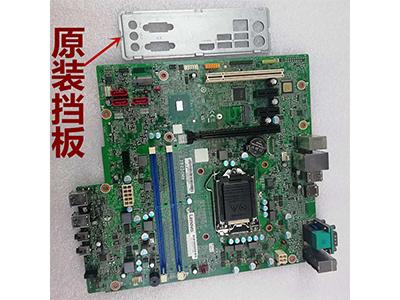 原装联想B250主板 启天M415 M410 M510 主板B410 B415 主板