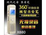 现代之音录音笔X-880  小巧金属外观,连续录音30小时。会议 ,学习,新闻采访,专用录音笔,MP3 播放 ,A-B 复读功能