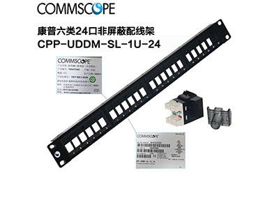 康普(AMP)六类非屏蔽24口配线架CPP-UDDM-SL-1U-24