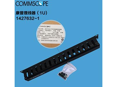 康普(AMP)理线架1U 1427632-1