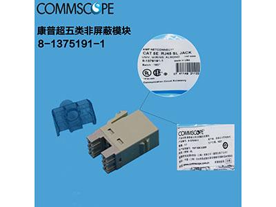 康普(AMP)超五类非屏蔽模块8-1375191-1