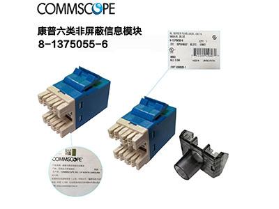 康普(AMP)六类非屏蔽模块8-1375055-6
