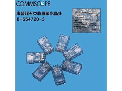 康普(AMP)超五类非屏蔽水晶头8-554720-3