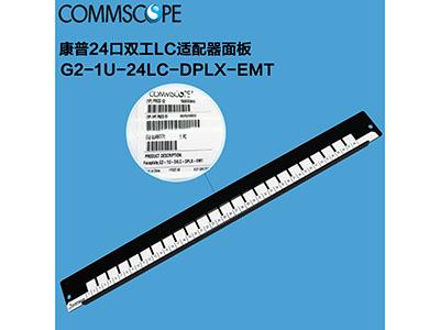 康普(AMP)24口LC双工适配器面板 G2-1U-24LC-DPLX-EMT