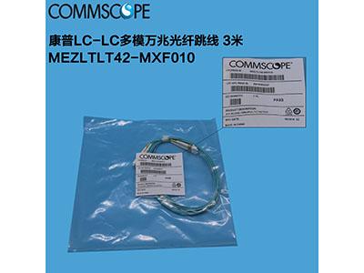康普(AMP)LC-LC多模光纤跳线 OM3 3米 MEZLTLT42-MX010