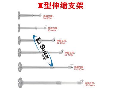 伸縮支架 20-40CM