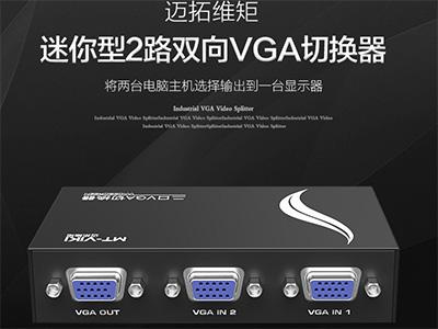 VGA切換器二進一出